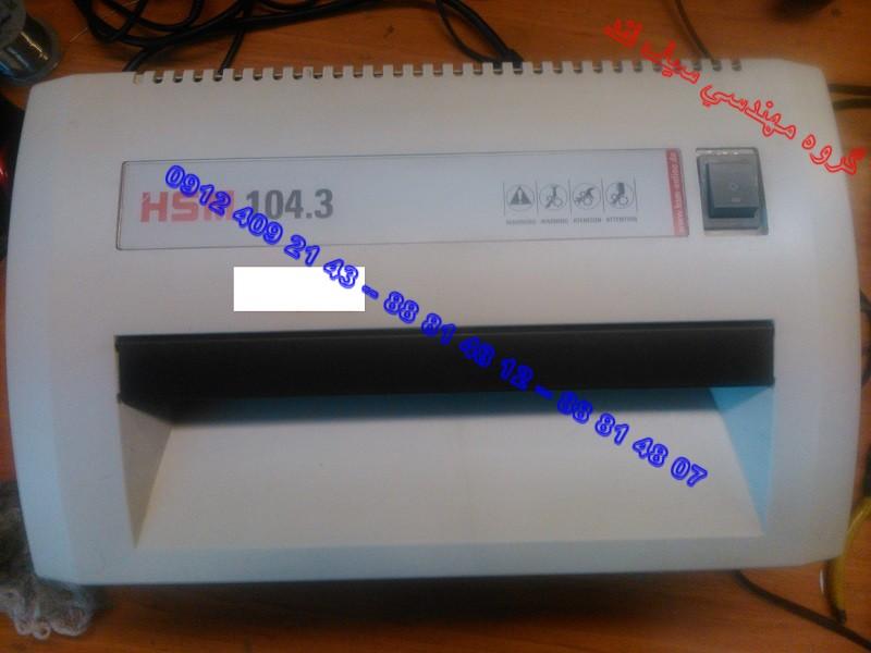 hsm 1 1 - تعمیر انواع کاغذ خردکن