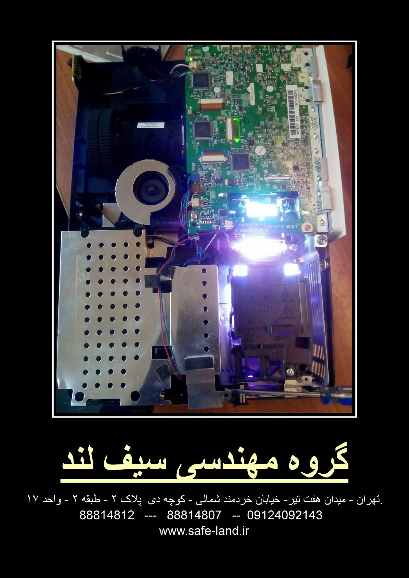 تعمیر انواع ویدئو پروژکتور دیتا  گروه مهندسی سیف لند4
