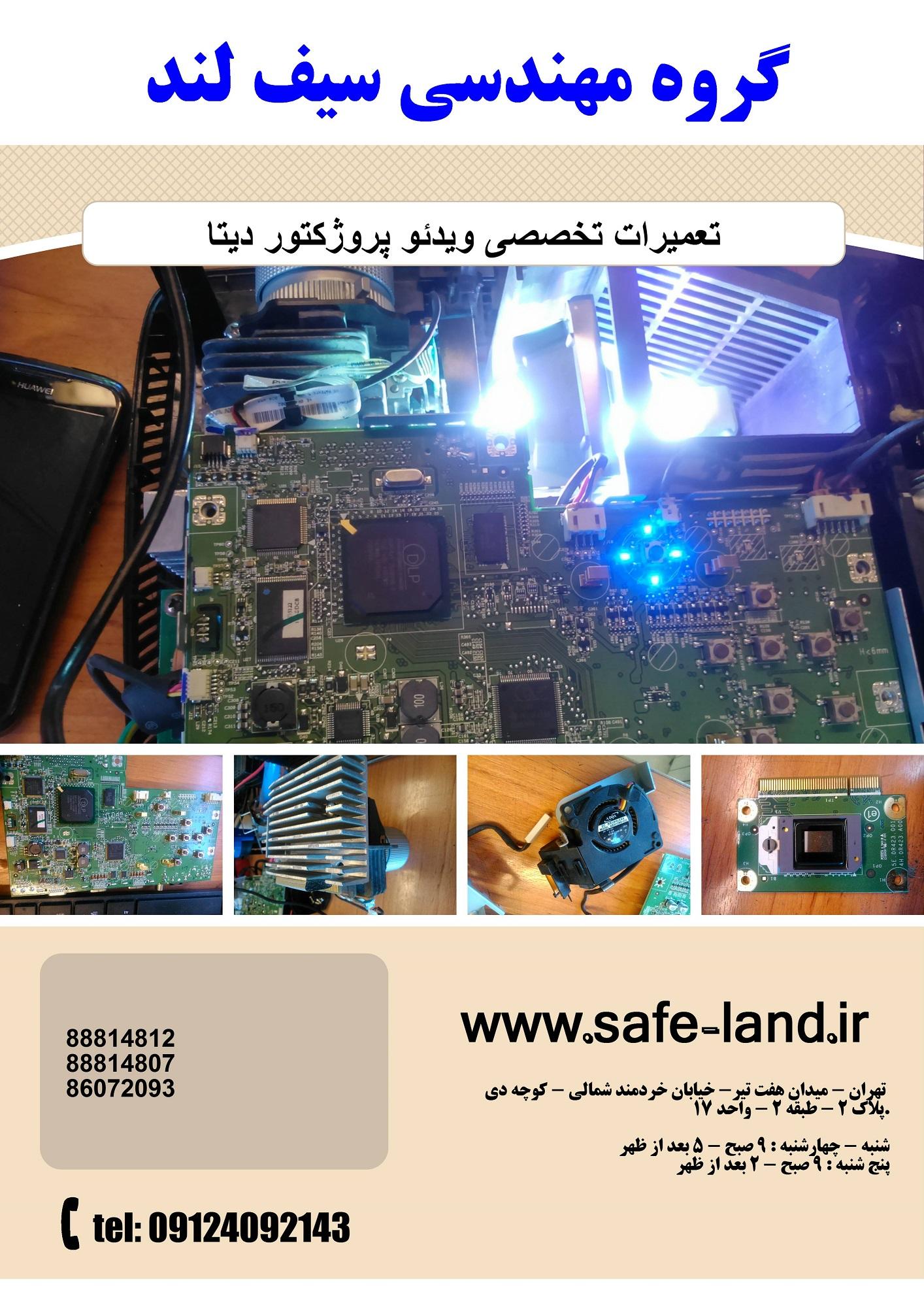 تعمیر انواع ویدئو پروژکتور دیتا  گروه مهندسی سیف لند5