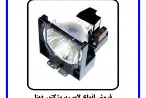 فروش انواع لامپ پروژکتور دیتا گروه مهندسی سیف لند