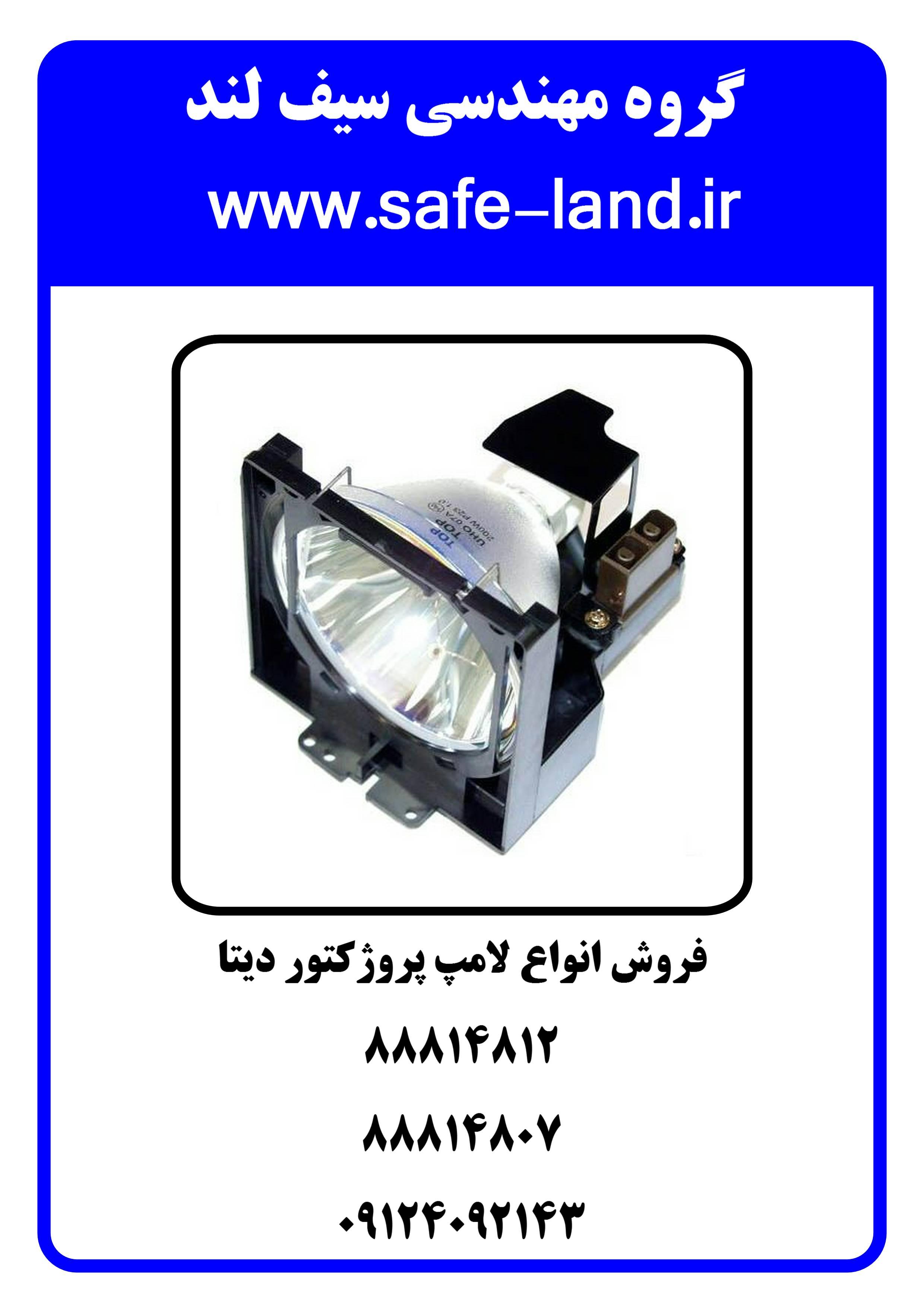 فروش انواع لامپ پروژکتور دیتا گروه مهندسی سیف لند1