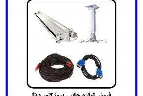 فروش انواع لوازم جانبی پروژکتور