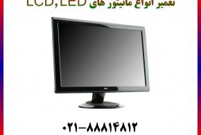 تعمیر انواع مانیتور های LCD , LED