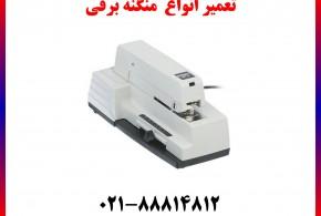 تعمیر انواع منگنه برقی