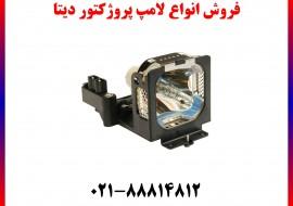 فروش انواع لامپ پروژکتور دیتا