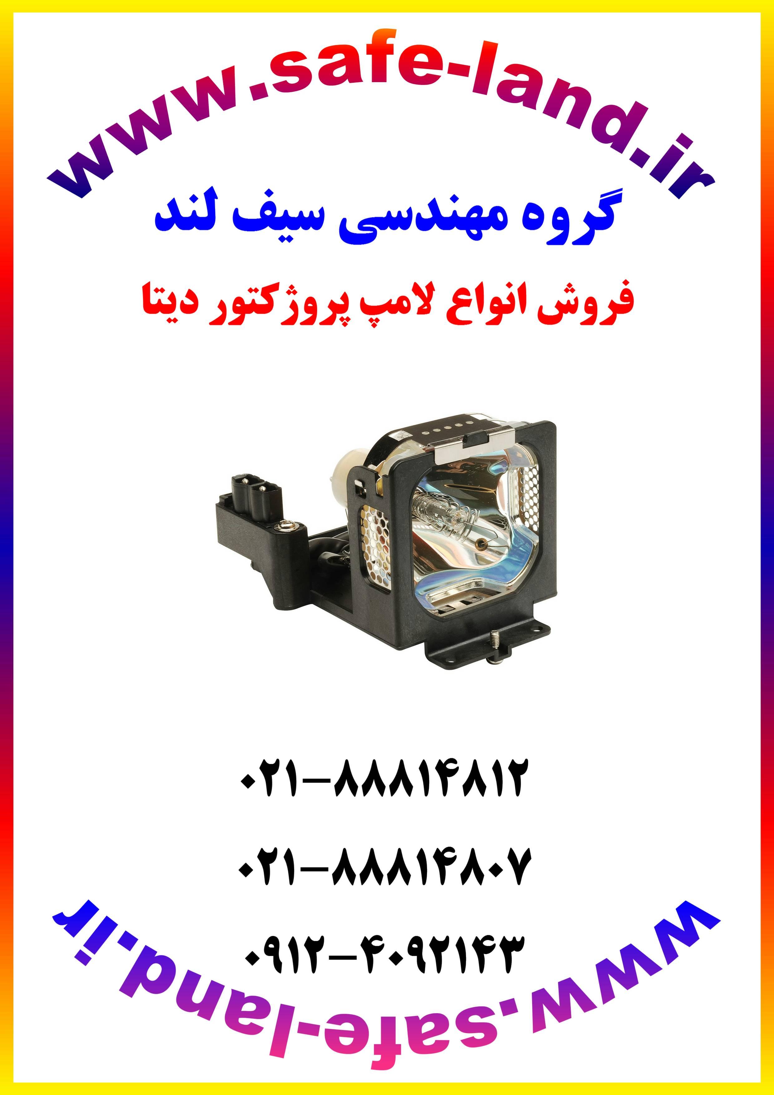 فروش انواع لامپ پروژکتور مهندسی سیف لند ایران سرزمین امن تعمیرات ماشین های اداری