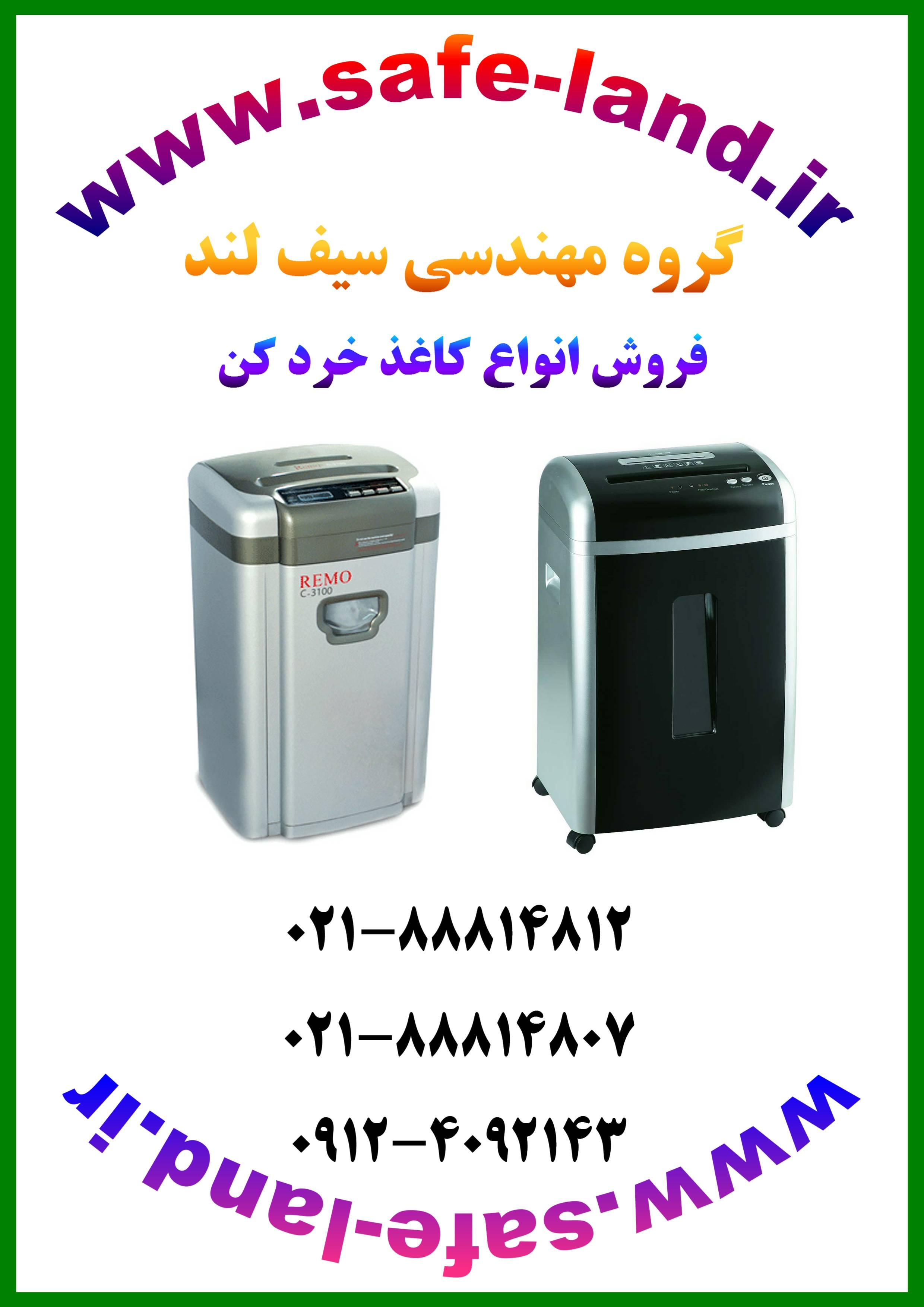 فروش انواع کاغذ خرد کن گروه مهندسی سیف لند ایران سرزمین امن تعمیرات ماشین های اداری