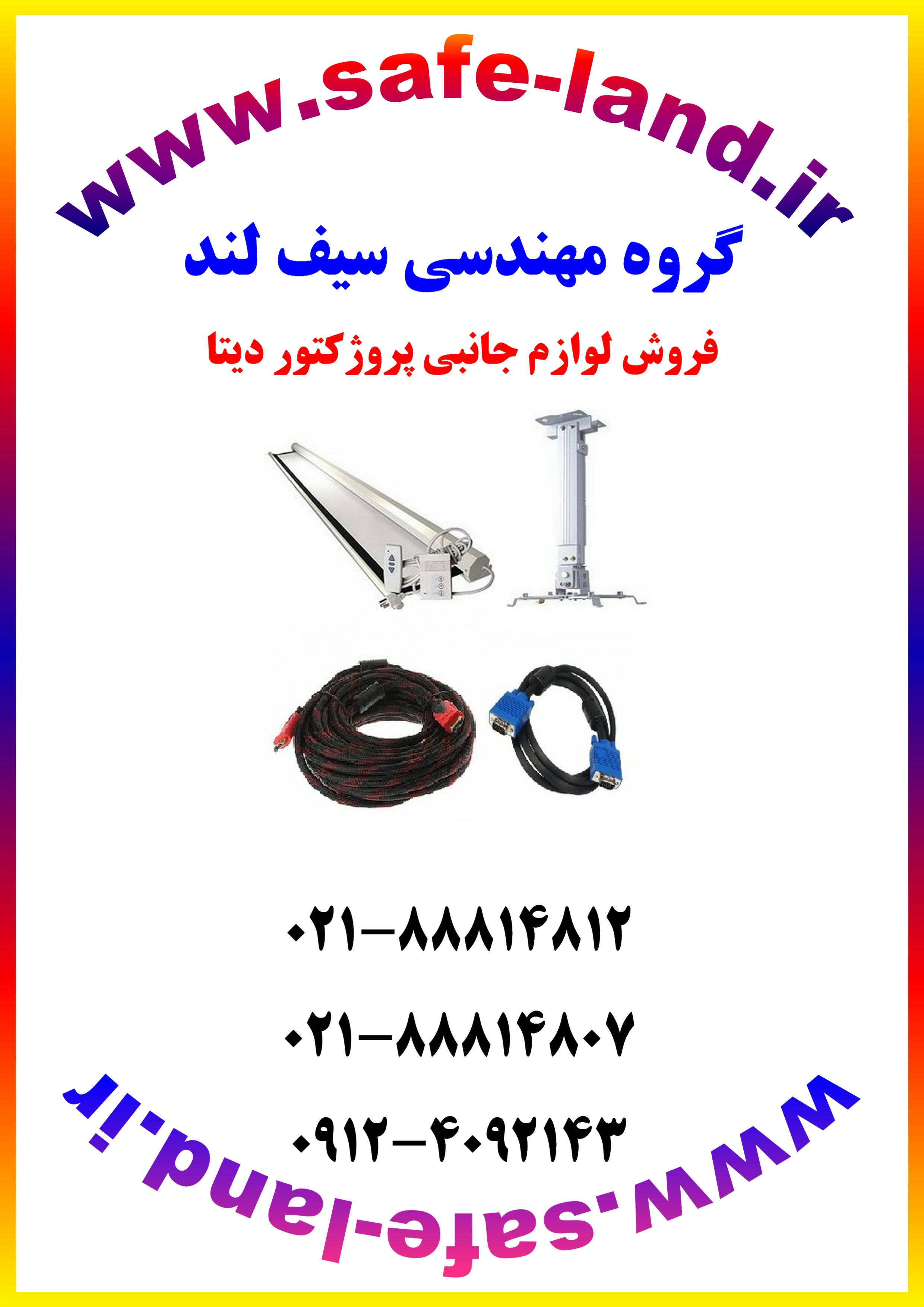 فروش لوازم جانبی پروژکتور مهندسی سیف لند ایران سرزمین امن تعمیرات ماشین های اداری
