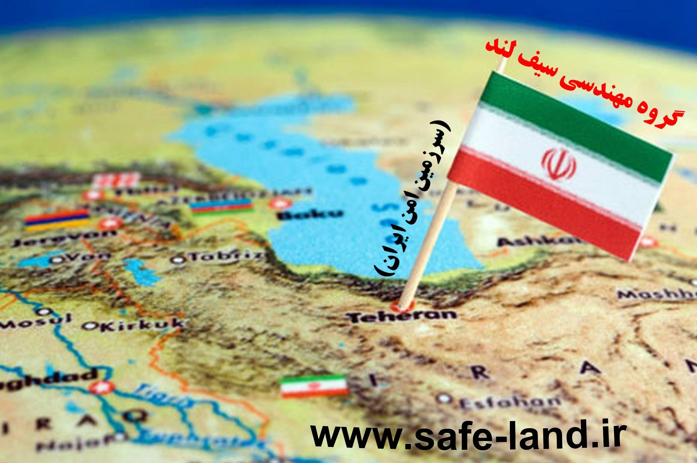 گروه مهندسی سیف لند ایران سرزمین امن تعمیرات ماشین های اداری (1)