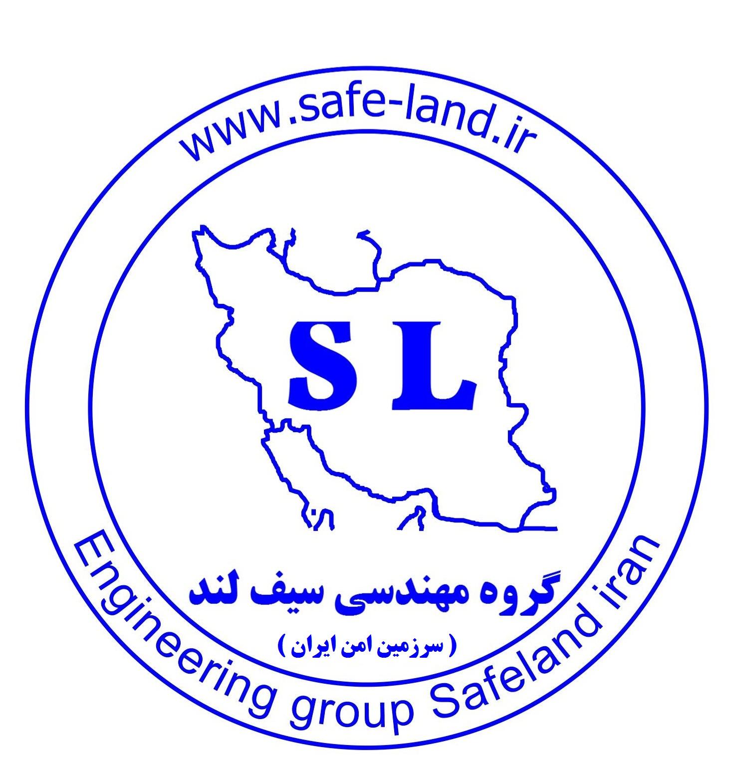 گروه-مهندسی-سیف-لند-ایران-سرزمین-امن-تعمیرات-ماشین-های-اداری-2