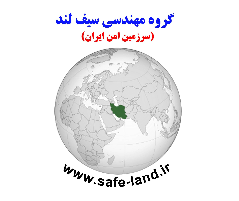 گروه مهندسی سیف لند ایران سرزمین امن تعمیرات ماشین های اداری (4)