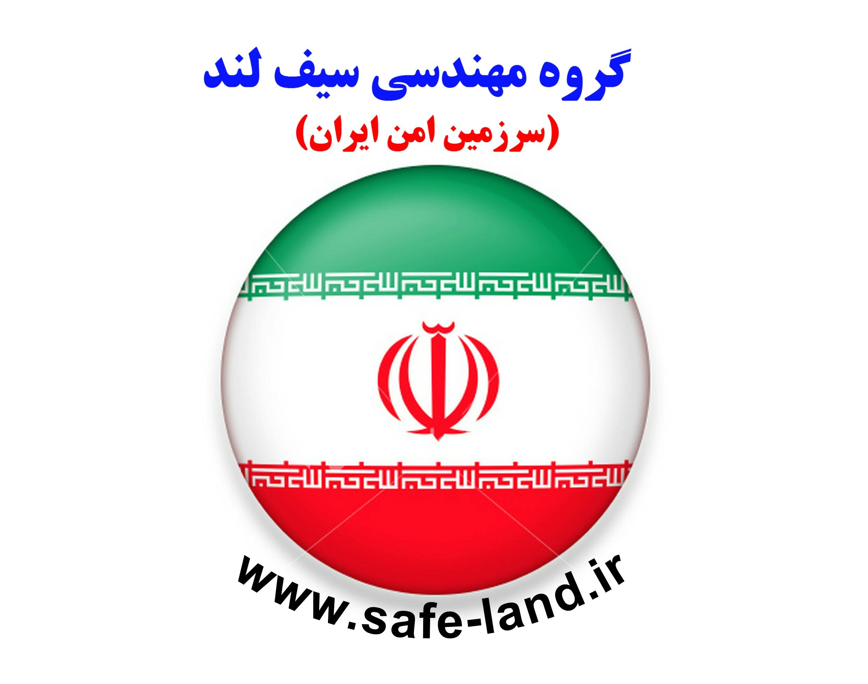 گروه مهندسی سیف لند ایران سرزمین امن تعمیرات ماشین های اداری (5)